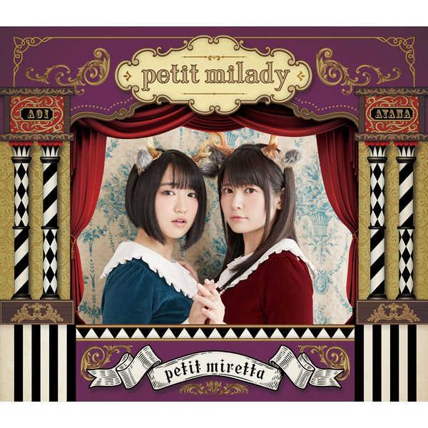(CD)petit miretta(初回限定盤 A)/petit milady