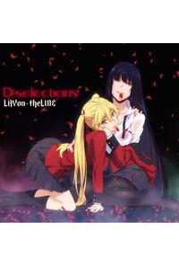 (CD)「賭ケグルイ」エンディングテーマ LAYon-theLINE(通常盤)