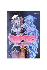 (DVD)もんむす・くえすと! #1「外伝・サキュバス幻想(ファンタジー)」~負ければ妖女に犯される~