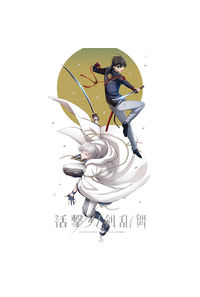 (BD)活撃 刀剣乱舞 3(完全生産限定版)