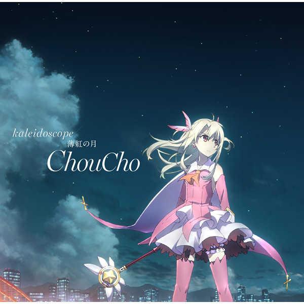 (CD)「劇場版Fate/kaleid liner プリズマ☆イリヤ 雪下の誓い」テーマソング kaleidoscope / 薄紅の月/ChouCho