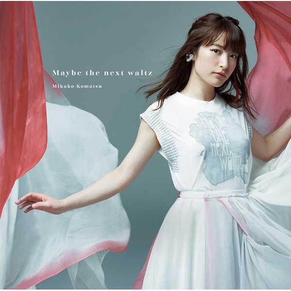 (CD)「ボールルームへようこそ」エンディングテーマ Maybe the next waltz(通常盤)/小松未可子