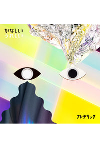 (CD)「恋と嘘」オープニングテーマ かなしいうれしい(初回限定盤)