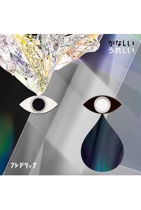 (CD)「恋と嘘」オープニングテーマ かなしいうれしい(通常盤)