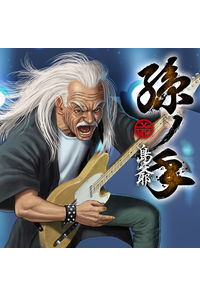 (CD)孫ノ手(通常盤)/島爺
