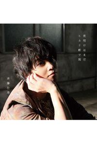 (CD)「活撃 刀剣乱舞」オープニングテーマ収録 夜明けはまだ/ヒカリ断ツ雨(通常盤)/斉藤壮馬