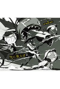 (CD)「僕のヒーローアカデミア」オープニングテーマ 空に歌えば(初回生産限定盤A)/amazarashi