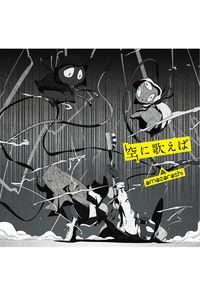 (CD)「僕のヒーローアカデミア」オープニングテーマ 空に歌えば(通常盤)/amazarashi