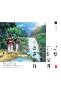 (CD)活撃 刀剣乱舞 音楽集