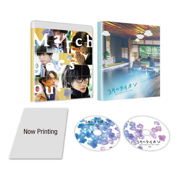(BD)3月のライオン【後編】 Blu-ray 豪華版