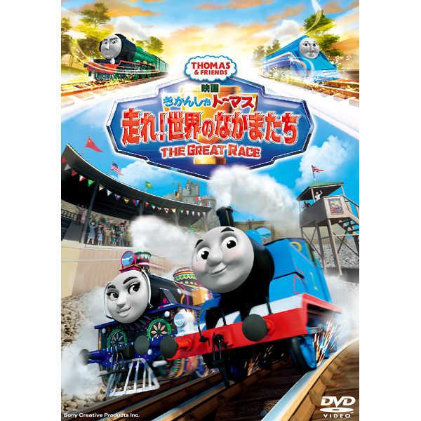 (DVD)映画きかんしゃトーマス 走れ!世界のなかまたち