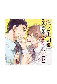 (CD)ドラマCD「俺と上司のかくしごと」