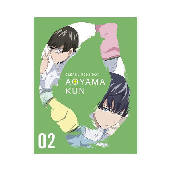 (BD)「潔癖男子!青山くん」第2巻