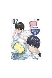 (DVD)「潔癖男子!青山くん」第2巻