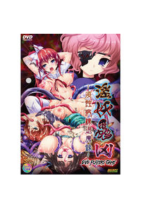 (DVD-PG)淫妖蟲 凶 DVDPG