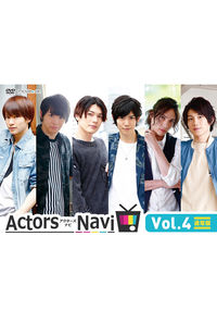 (DVD)ActorsNavi Vol.4 通常版