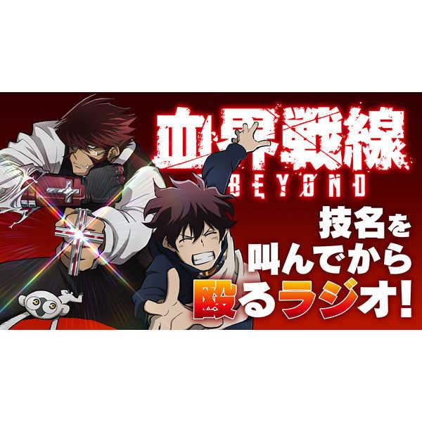 (CD)DJCD「TVアニメ『血界戦線 & BEYOND』技名を叫んでから殴るラジオ」