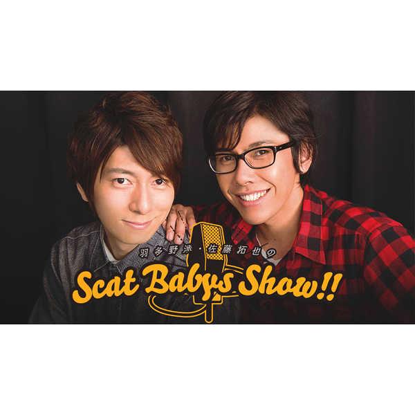 (CD)羽多野渉・佐藤拓也のScat Babys Show!!「トークをダミーヘッドで公式録音CD」