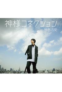 (CD)神様コネクション(豪華盤)/神谷浩史