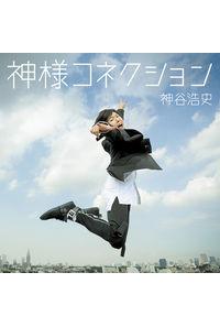 (CD)神様コネクション(通常盤)/神谷浩史