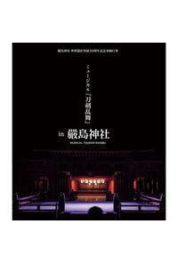 (BD)嚴島神社 世界遺産登録20周年記念奉納行事 ミュージカル『刀剣乱舞』in 嚴島神社(通常盤)