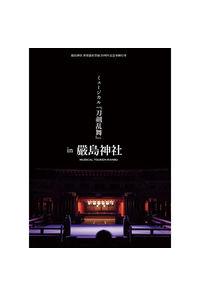(DVD)嚴島神社 世界遺産登録20周年記念奉納行事 ミュージカル『刀剣乱舞』in 嚴島神社(通常盤)