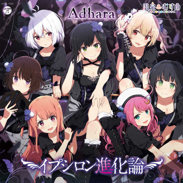 (CD)「温泉むすめ」Adhara 1stシングル イプシロン進化論
