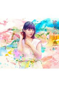 (CD)「鬼灯の冷徹」第弐期エンディングテーマ&「URAHARA」オープニングテーマ収録 彼女の幻想(初回限定盤)/上坂すみれ