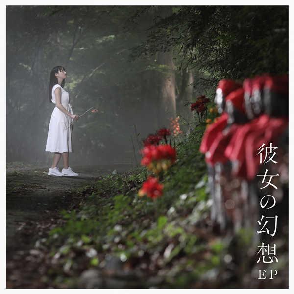 (CD)「鬼灯の冷徹」第弐期エンディングテーマ&「URAHARA」オープニングテーマ収録 彼女の幻想(通常盤)/上坂すみれ