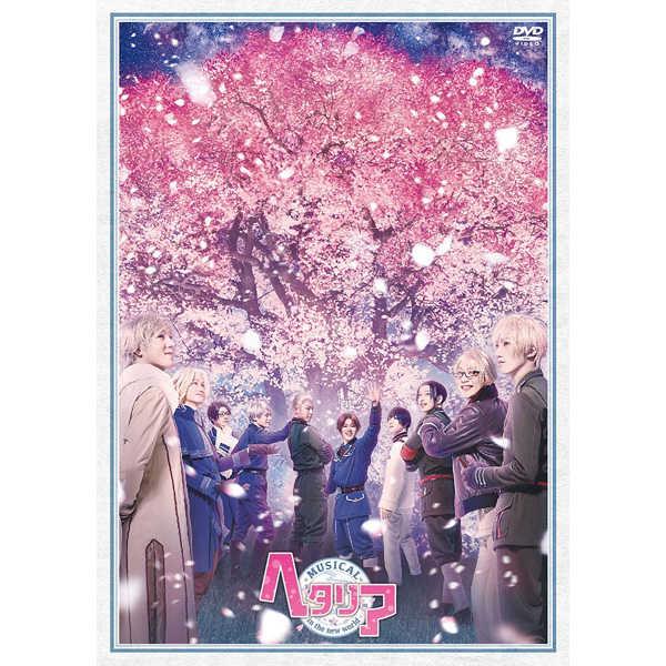 (DVD)ミュージカル「ヘタリア~in the new world~」