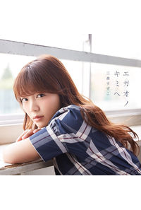 (CD)「結城友奈は勇者である -鷲尾須美の章-」オープニングテーマ エガオノキミへ(初回限定盤)/三森すずこ