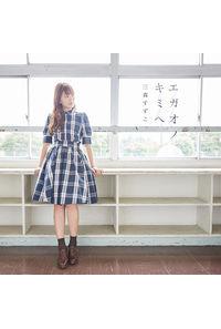 (CD)「結城友奈は勇者である -鷲尾須美の章-」オープニングテーマ エガオノキミへ(通常盤)/三森すずこ