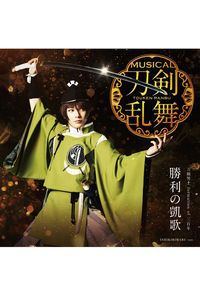 (CD)勝利の凱歌(予約限定盤A)/刀剣男士 formation of 三百年