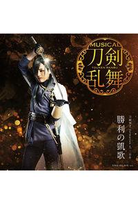 (CD)勝利の凱歌(予約限定盤B)/刀剣男士 formation of 三百年