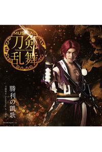 (CD)勝利の凱歌(予約限定盤D)/刀剣男士 formation of 三百年