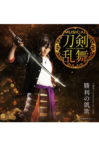 (CD)勝利の凱歌(予約限定盤F)/刀剣男士 formation of 三百年