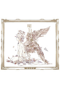 (CD)明日色ワールドエンド(初回限定盤A)/まふまふ