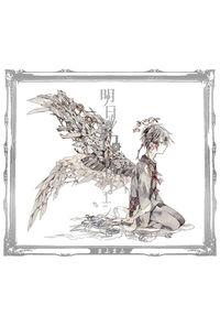 (CD)明日色ワールドエンド(初回限定盤B)/まふまふ