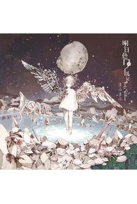 (CD)明日色ワールドエンド(通常盤)/まふまふ