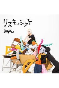 (CD)リスキーシフト(通常盤)/みゆはん