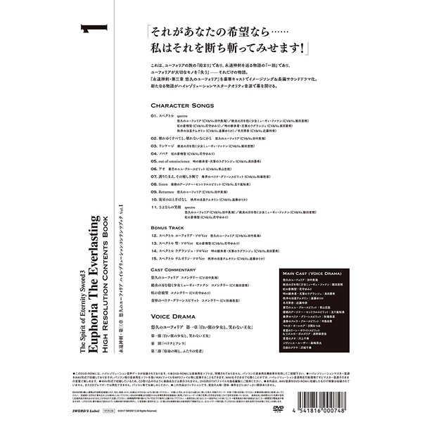 (OTH)悠久のユーフォリア ハイレゾコンテンツBOOK vol.1