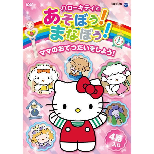 (DVD)ハローキティとあそぼう!まなぼう! 知育アニメDVD ママのおてつだいをしよう!