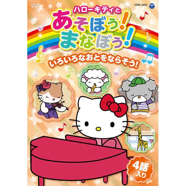 (DVD)ハローキティとあそぼう!まなぼう! 知育アニメDVD いろいろなおとをならそう!