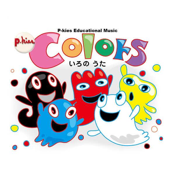 (CD)P-kies Educational Series「Colors」(CD+BOOK)