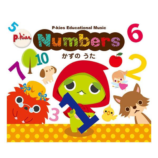 (CD)P-kies Educational Series「Numbers」(CD+BOOK)