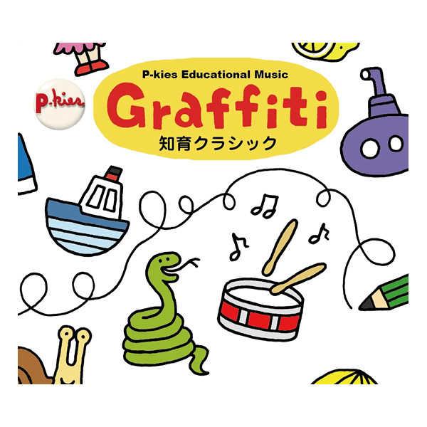 (CD)P-kies Educational Series「Graffiti」(CD+BOOK)