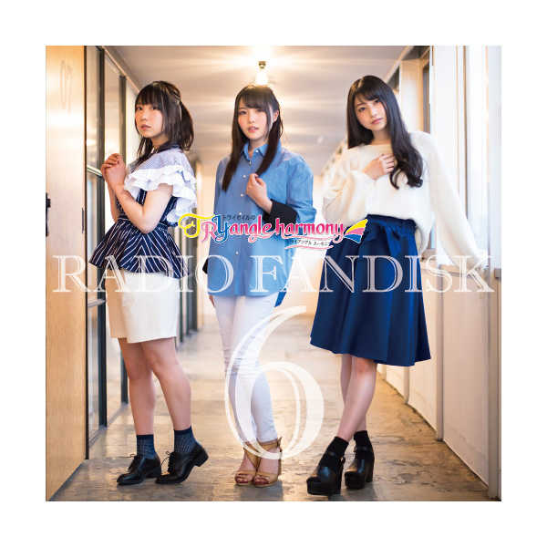 (CD)TrySailのTRYangle harmony RADIO FANDISK 6