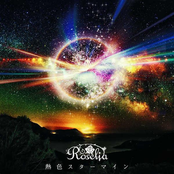 (CD)「BanG Dream!」熱色スターマイン/Roselia