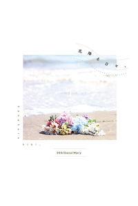 (CD)花降る日々、/鎖那/000/めありー