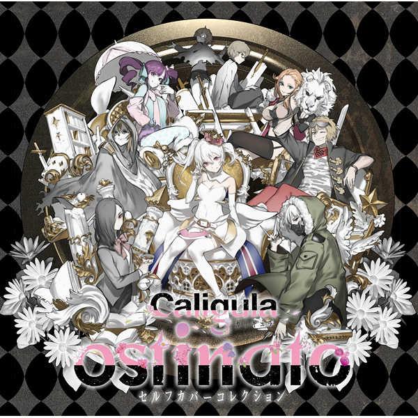 (CD)Caligula-カリギュラ- セルフカバーコレクション「ostinato」